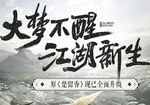 """网易楚留香《一梦江湖》12月13日新区""""檀樱倚扇""""开启?"""
