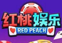 红桃娱乐怎么可以赢钱?红桃娱乐赢钱的方法和技巧