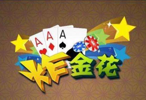 三张牌炸金花怎么能赢钱?三张牌炸金花赢钱的方法技巧