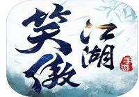 新笑傲江湖宠物突破,最强宠物助你笑傲江湖!