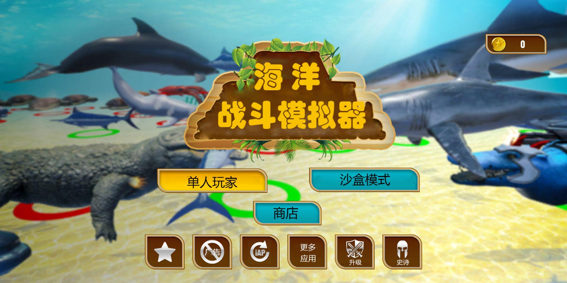 海洋战斗模拟器怎么玩?带你领略不一样的海战!
