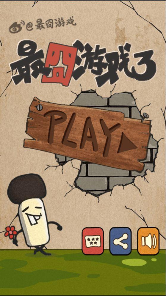 最囧游戏3怎么玩?颠覆你想象的爆笑解谜体验,被骗也能如此欢乐!