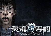 灵魂筹码好玩吗?灵魂筹码玩教你如何在恐怖的世界里逃生!