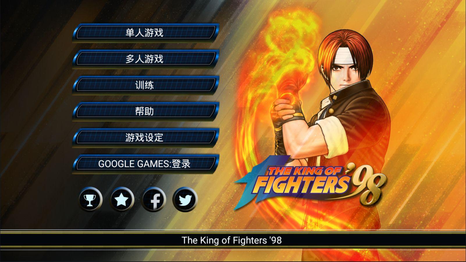 拳皇98操作秘笈:梦之战斗永不结束,手机上也能疯狂连段,畅快对战!