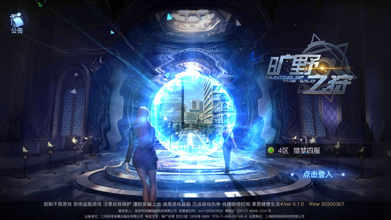 3D都市魔幻穿越空间手游:《旷野之狩》怎么样?