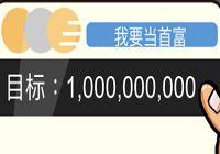 《首富特烦恼》:先来一个小目标,赚他10亿!有钱人的生活就是这么枯燥乏味!