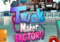 卡车制造厂好玩吗?用自己的双手打造重型巨无霸!