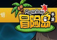 冒险岛手游最新活动介绍,和迷人的英雄一起冒险吧!