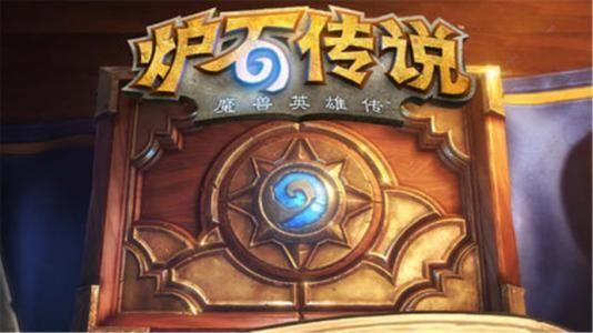 《炉石传说》新手入门:简单了解游戏玩法和对战机制