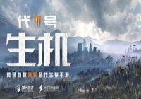 最新消息,代号:生机即将上线,预约人数已达500万,官方透露6张游戏真实场景!
