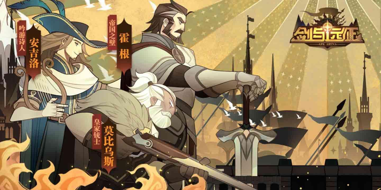 《剑与远征》好玩吗?自动战斗放置玩法,游戏乐趣又从何而来呢?