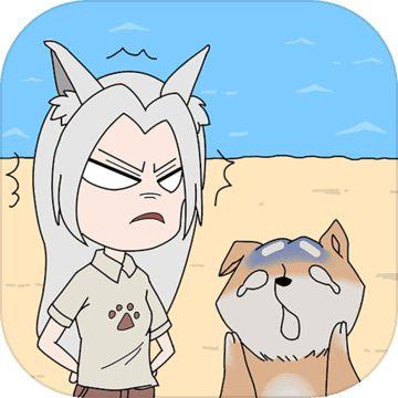 《我的男友是条狗》关卡提示!《我的男友是条狗》最全攻略!