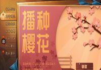 《明日之后》:樱花活动!超级典藏无人机强势来袭!