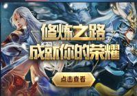《王者荣耀》:英雄修炼活动依然很香!金牌!皮肤!