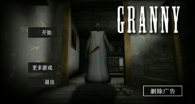 《恐怖奶奶》游戏攻略:胆小者千万不要尝试的恐怖生存体验!