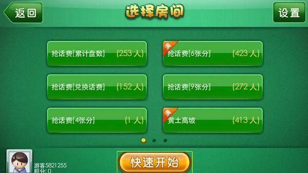 千变双扣游戏截图1