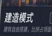 《重装山阵》:揭秘建筑大神玩法!屡试不爽!