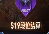 《王者荣耀》:荣耀战令下周结束!6位英雄皮肤即将上线!