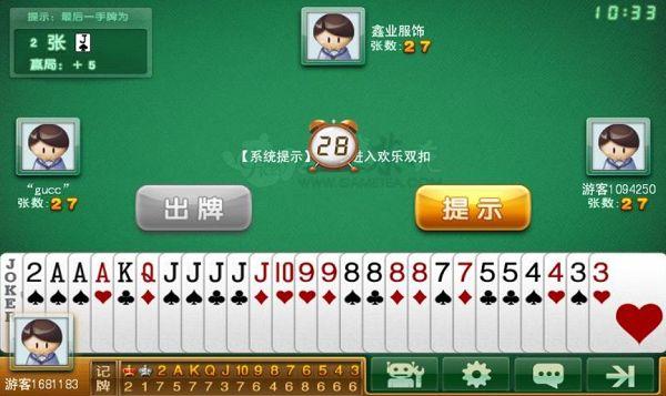 千变双扣游戏截图2