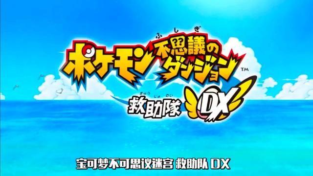 宝可梦系列最新作发售:宝可梦:救助队DX!一起变身成宝可梦穿越到宝可梦世界吧!