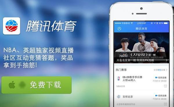 腾讯体育app怎么用?腾讯体育app观赛问题解答(二)!
