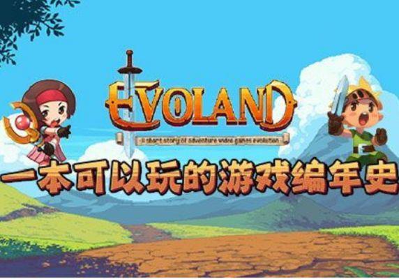 二十年的游戏都集合在《进化之地》!《进化之地》新手玩法攻略萌新不迷路!