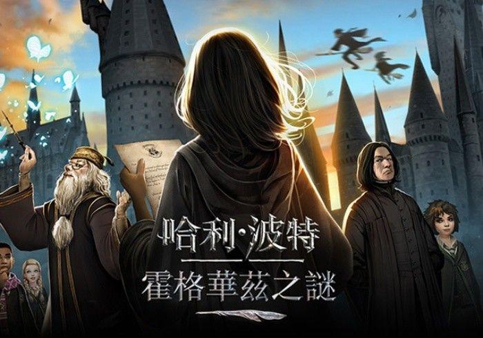 魔法学院再临!扮演哈利波特一起梦回《《哈利波特:霍格沃兹之谜》》!