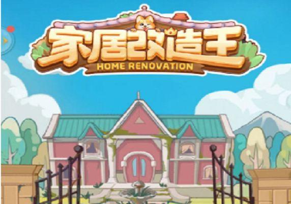 《家居改造王》游戏中怎么赚取金币?《家居改造王》新手入门游戏玩法!