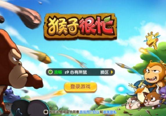 《猴子很忙》:国民级休闲竞技手游!轻松获胜技巧!