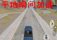 《和平精英》:载具弹射起步教学!老司机必备!