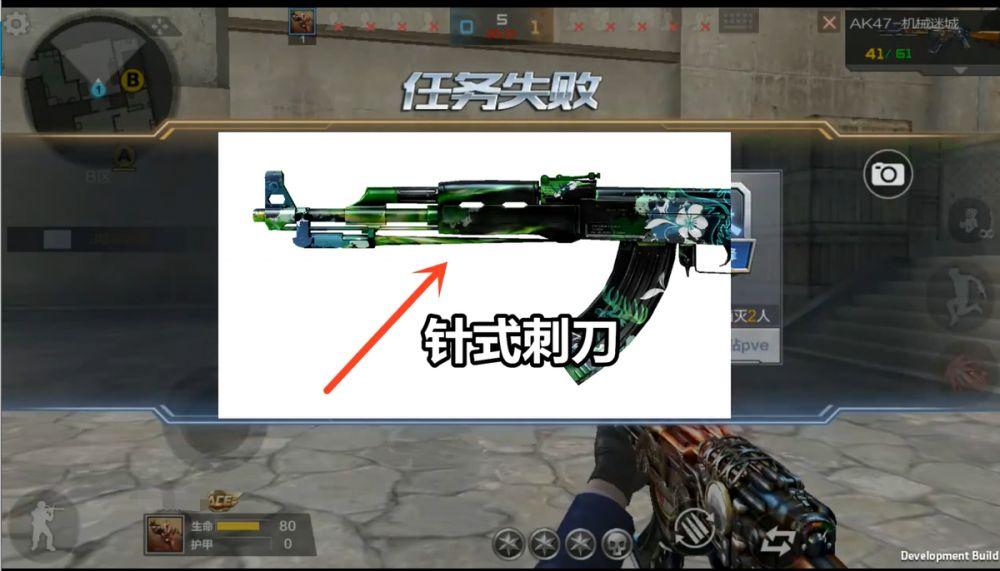 把武器的刺刀更改为了刺针