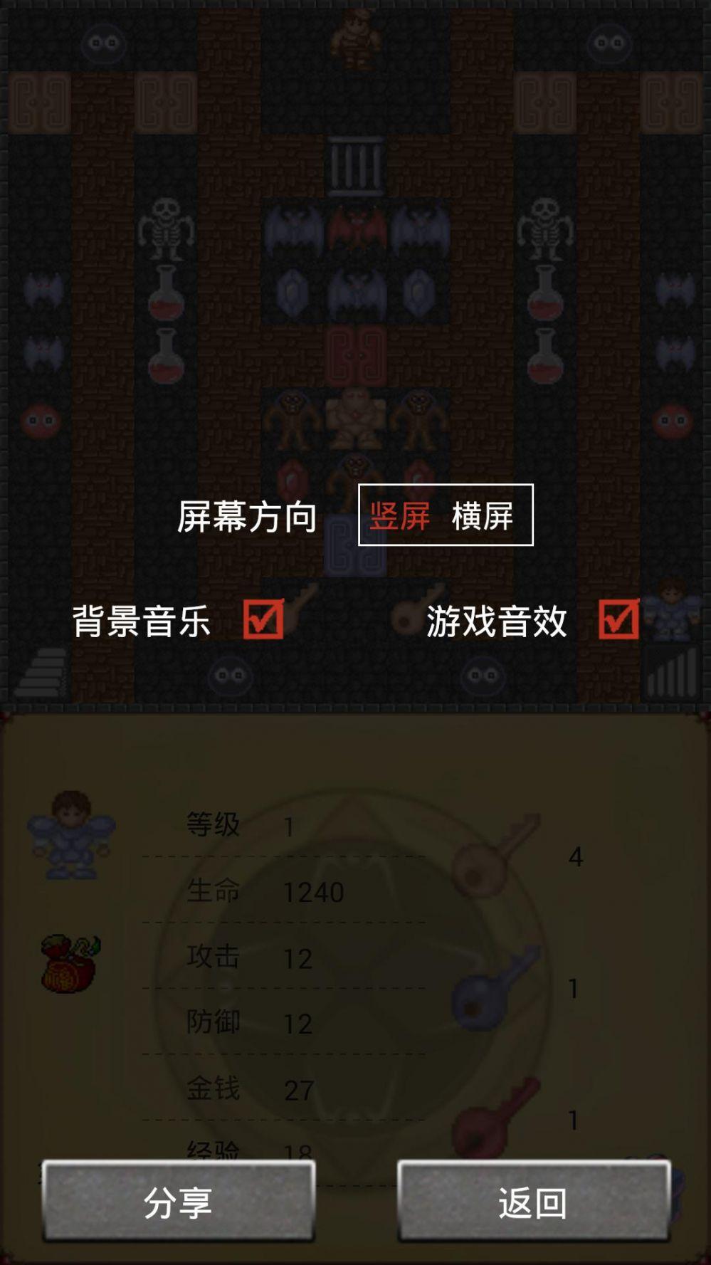 魔塔21层手机版下载游戏截图