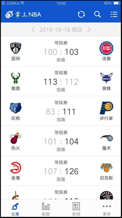 掌上NBA比赛