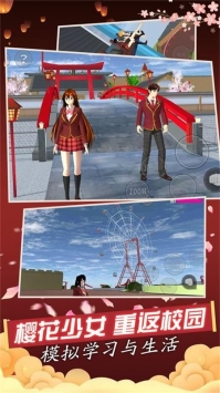 樱花校园女生模拟器截图5