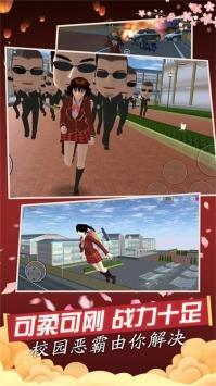 樱花校园女生模拟器截图3