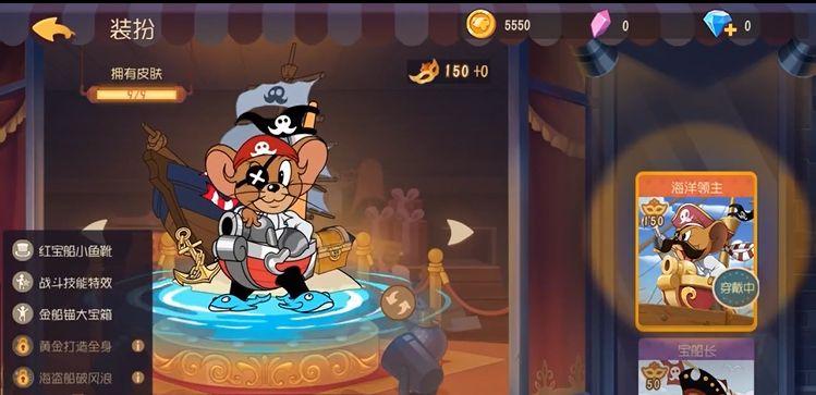 猫和老鼠3S金皮海盗杰瑞海洋领主外观实测!就问你水不水?