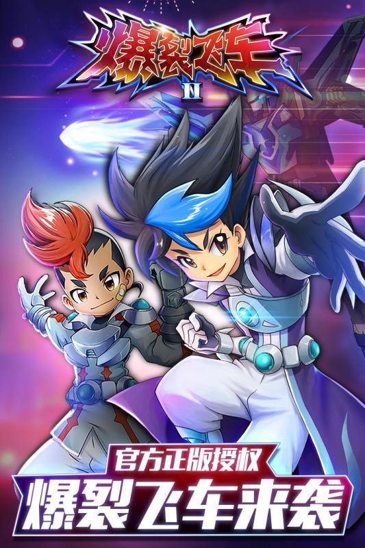 【爆裂】飞车2【游戏】宣传封面