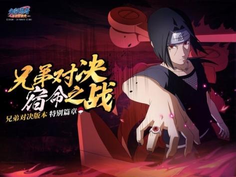 火影忍者新忍者枫版截图3