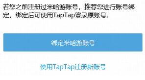 原神用Taptap账号登陆后能够绑定米哈游账号