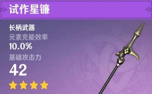 哪一个更好,原来的神六岳针,并试图使星镰刀?六岳针制作星镰刀的强度比较