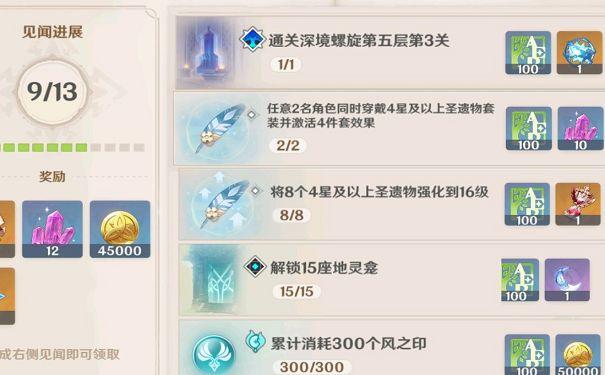 9月24日原神停止服务更新通知维护时间及赔偿内容一览表