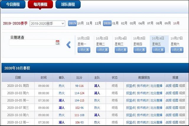 搜狐体育能看火箭队直播比赛不?哪些app可以看火箭队直播?