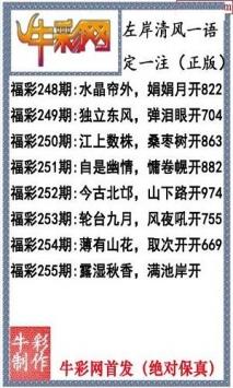 福彩3d牛彩网_牛彩网3d开机号与试机号金码关注码对应码-搜一搜手游网