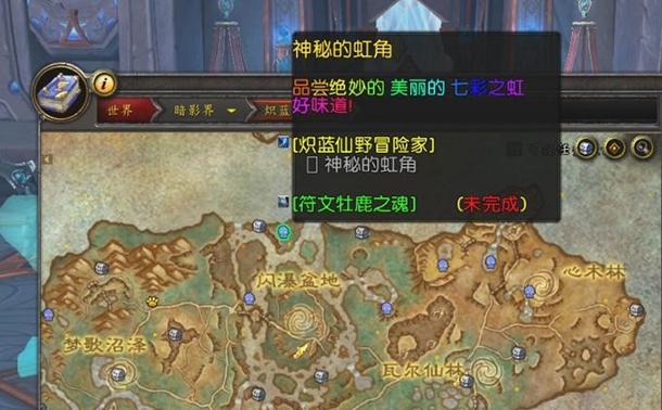 魔兽世界9.0法夜神秘的虹角怎么触发