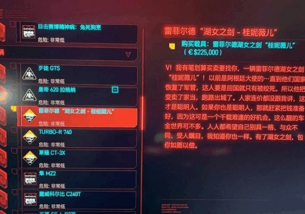 赛博朋克2077玩家可以通过中间人购买车辆