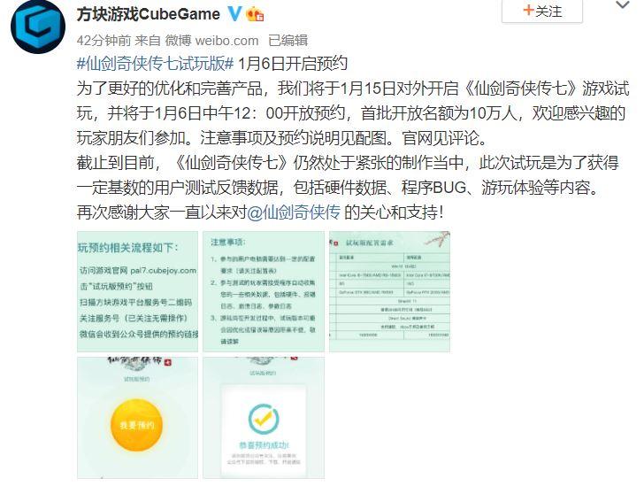 仙剑奇侠传7首批试玩名额10万 1月6日开启预约