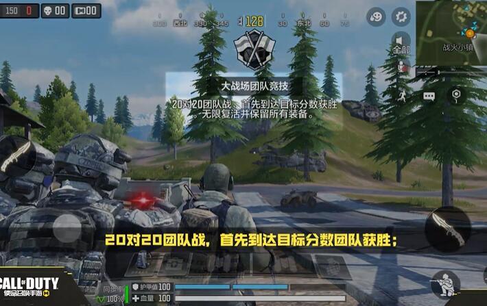 使命召唤手游20v20大战场团队竞技模式上线!无限复活团队吃鸡!