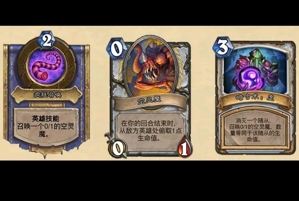 炉石传说空灵魔相关卡牌