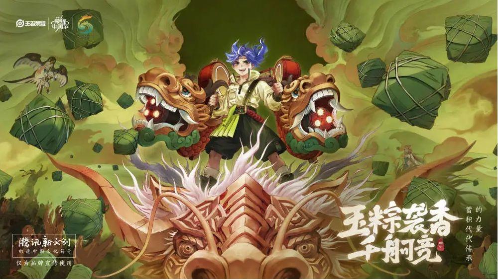 王者荣耀蒙犽新皮肤龙鼓争鸣什么时候上线?