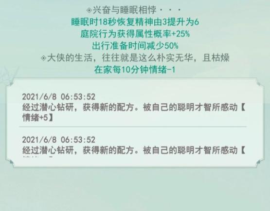 如何在江湖上获得更多属性球?江湖悠悠属性球介绍